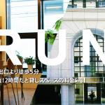 格安レンタルスペース。5円で貸しスペースをレンタル実施中!