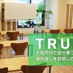 大阪の場所貸しレンタルスペース