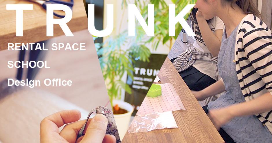 色々な利用方法が可能なレンタルスペースTRUNK