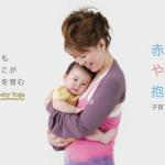 赤ちゃんのやわらか抱き方講座