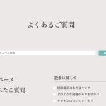 大阪のレンタルスペースTRUNKをご検討頂いている方へ