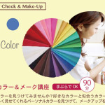 あなたに似合うカラーが見つかるパーソナルカラー診断