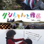 ドキュメンタリー映画『タシちゃんと僧侶』を上映