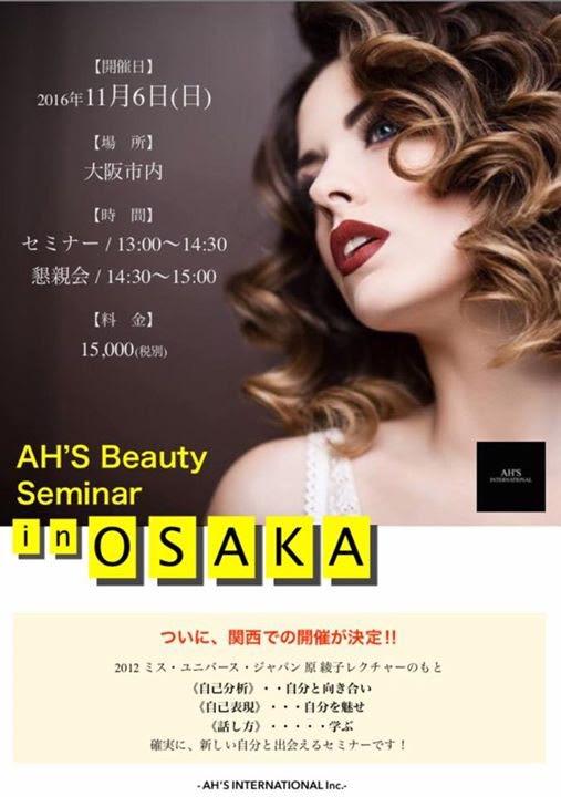 AH'S Beauty Seminar